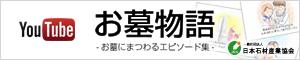 お墓物語banner300_60.jpg
