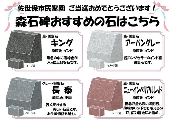 ブログアップ用 市霊墓紹介2021.jpg